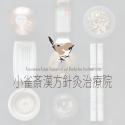 小雀斎漢方針灸治療院ロゴ