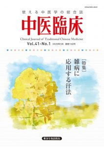 中医臨床_表1-4_2019.3 Vol.40-No.1